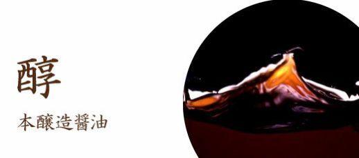 本醸造醤油