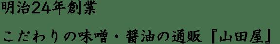 こだわりの味噌・醤油の通販『山田屋』