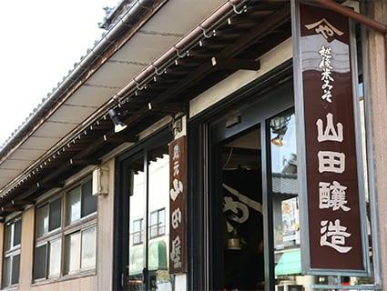 山田屋の店の外、看板