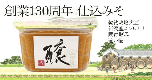 130年記念味噌