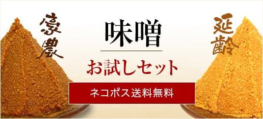 味噌のお試し(豪農・延齢 各200g)【ネコポス送料無料】