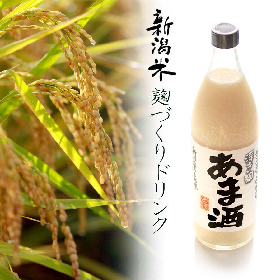 米こうじ甘酒